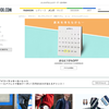 YOOXの注文をキャンセルする方法