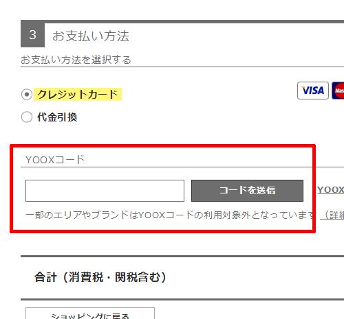 YOOXコード