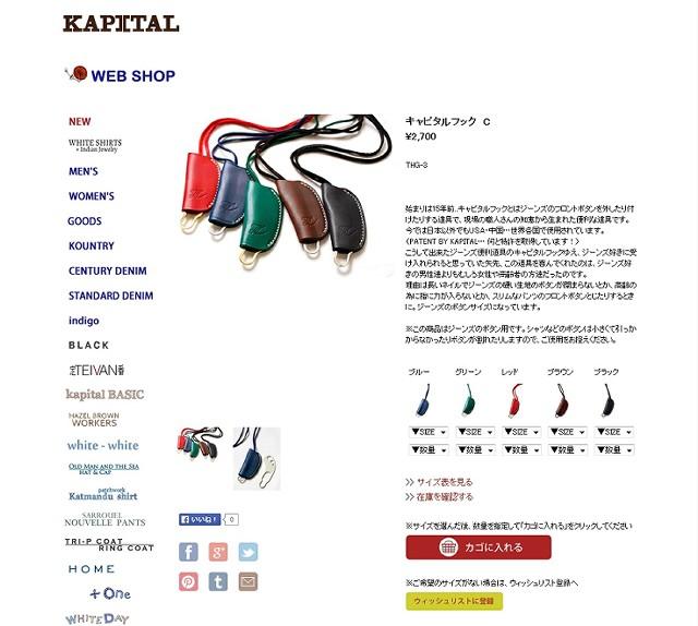KAPITAL Hook(キャピタルフック)
