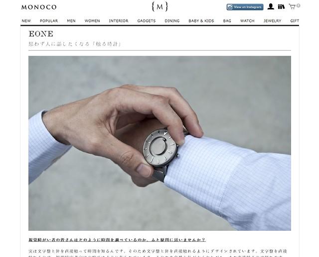 触る時計「EONE」