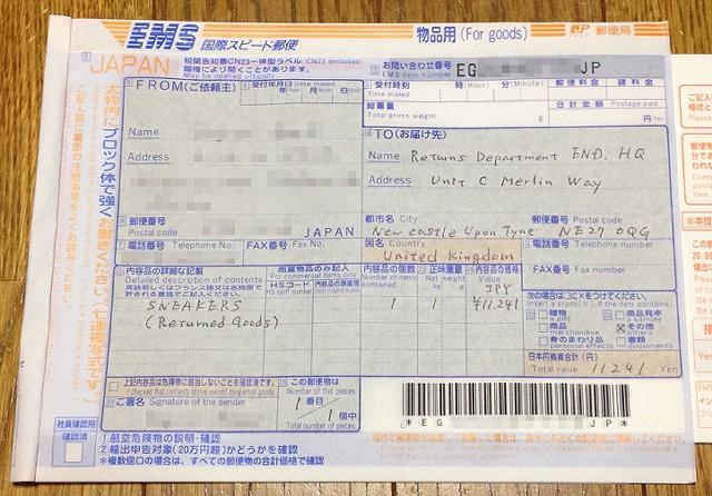 EMS送付状(物品用)