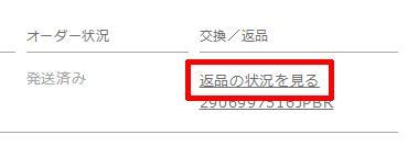 YOOXの「14日以内に返品」