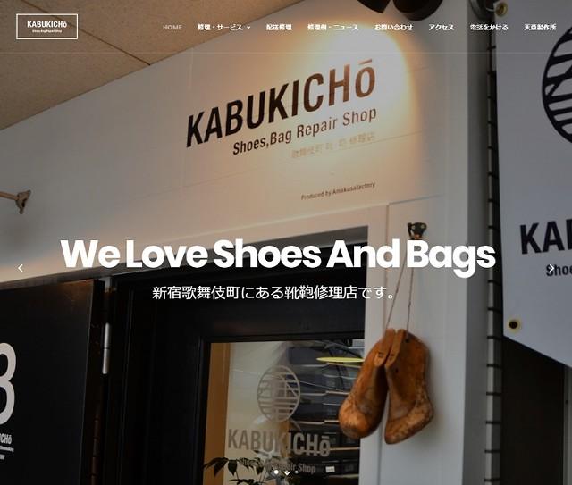 歌舞伎町靴鞄修理店