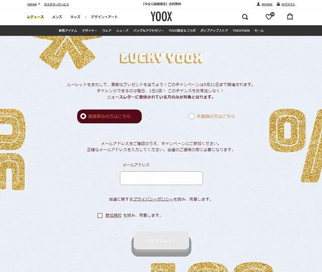 YOOXでラッキーボックス