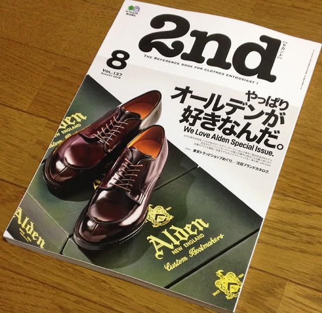 「2nd(セカンド)」8月号にオールデン特集