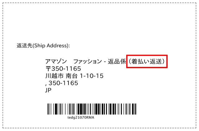 Amazon返品用ラベル
